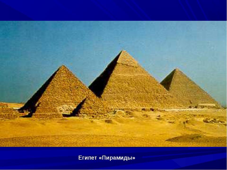 Египет «Пирамиды»