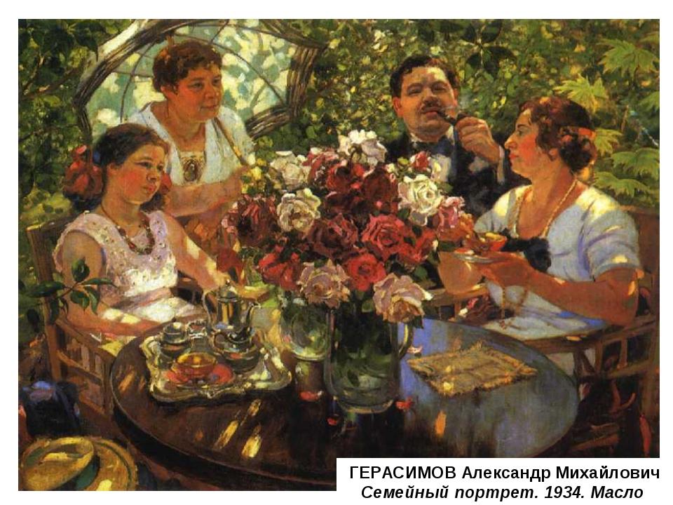 ГЕРАСИМОВ Александр Михайлович Семейный портрет. 1934. Масло