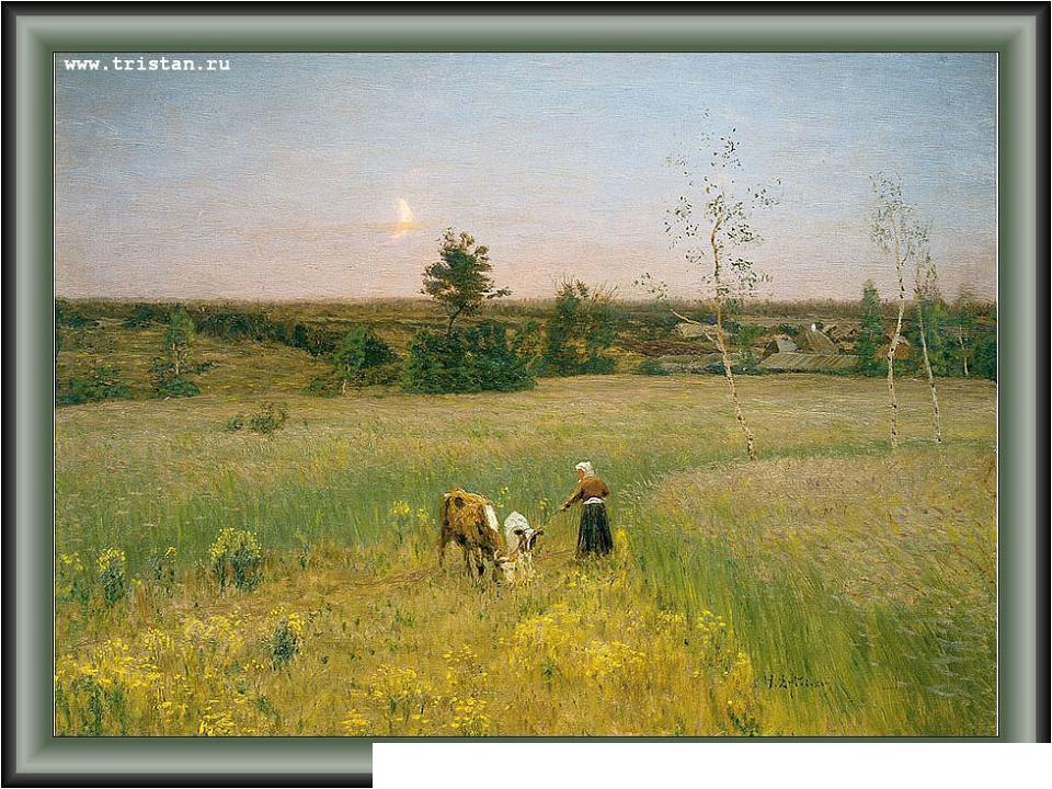 Дубовской Н.Н. «Сумерки», 1897 г., холст-масло