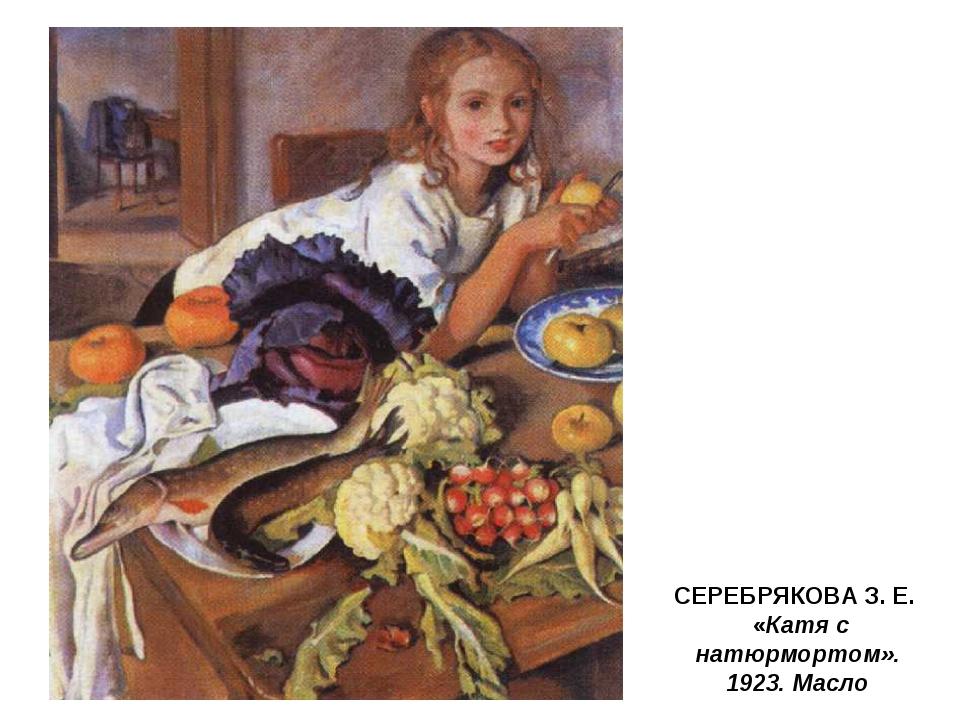 СЕРЕБРЯКОВА З. Е. «Катя с натюрмортом». 1923. Масло