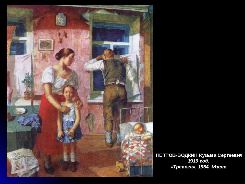 ПЕТРОВ-ВОДКИН Кузьма Сергеевич 1919 год. «Тревога». 1934. Масло