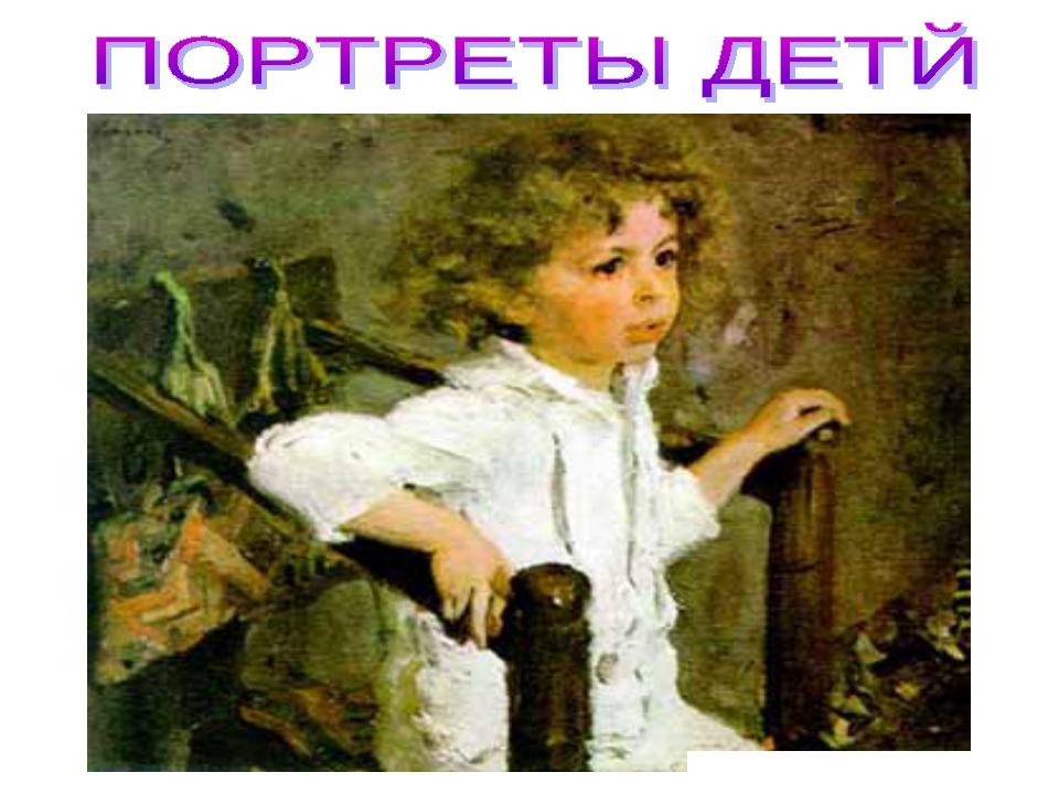 В. Серов. «Мика Морозов»