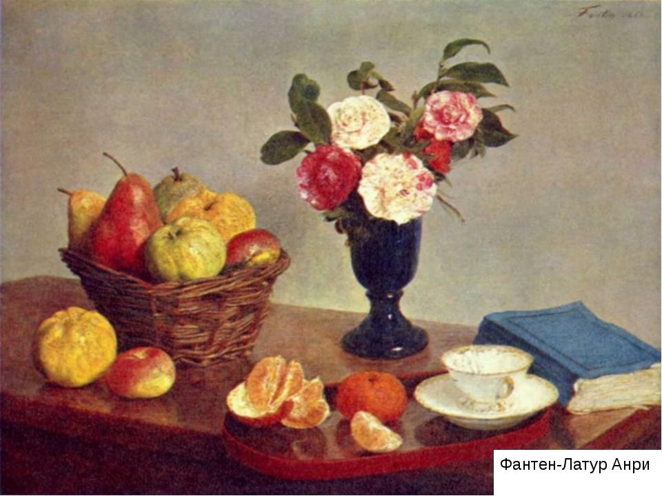 Фантен-Латур Анри Натюрморт. 1866