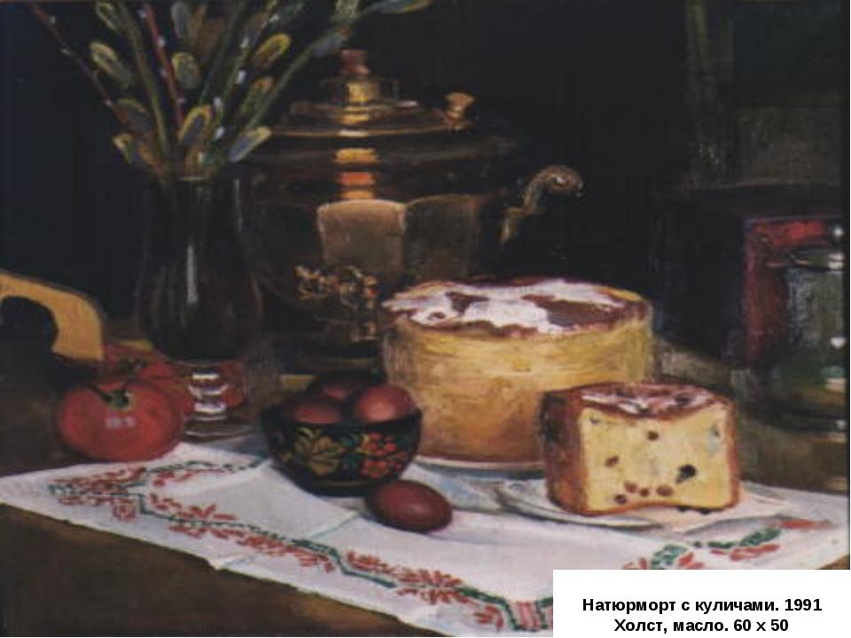 Костромитин Андрей Николаевич Натюрморт с куличами. 1991 Холст, масло. 60 х 50