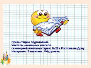 Презентацию подготовила: Учитель начальных классов санаторной школы-интернат