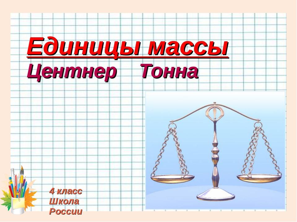 Тема урока: единицы массы - тонна и центнер