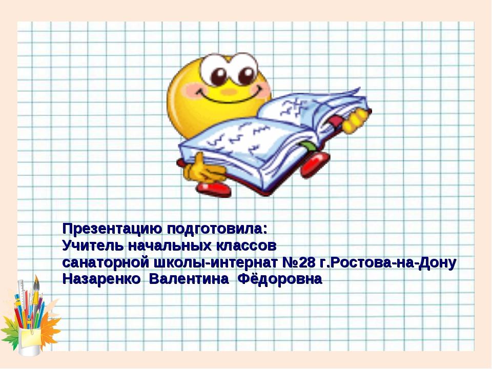 Презентацию подготовила: Учитель начальных классов санаторной школы-интернат...
