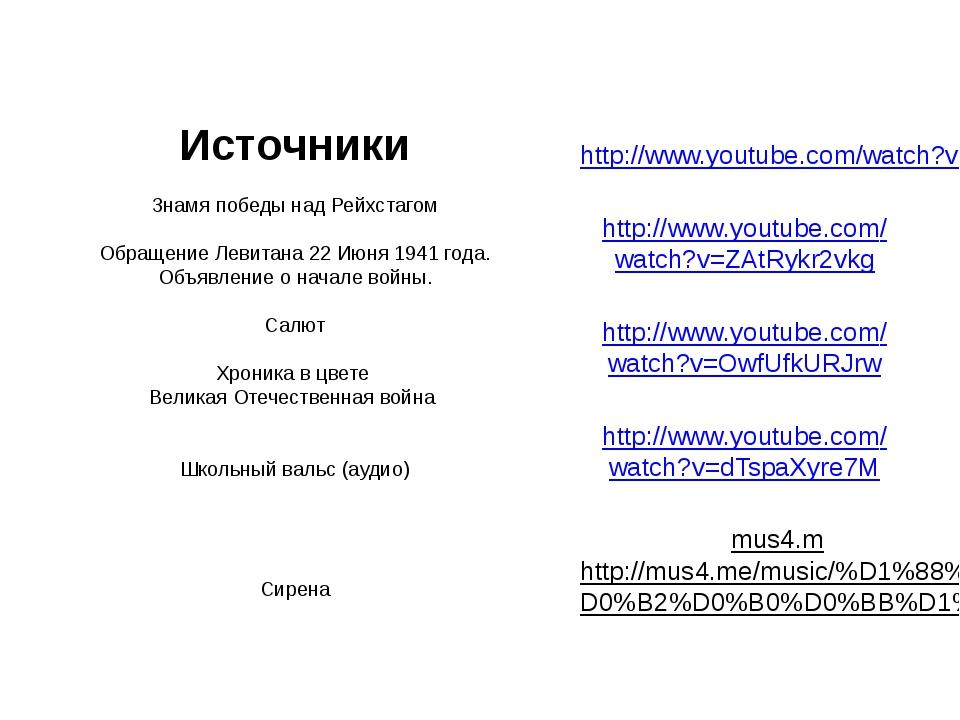 Источники Знамя победы над Рейхстагом Обращение Левитана 22 Июня 1941 года. О...