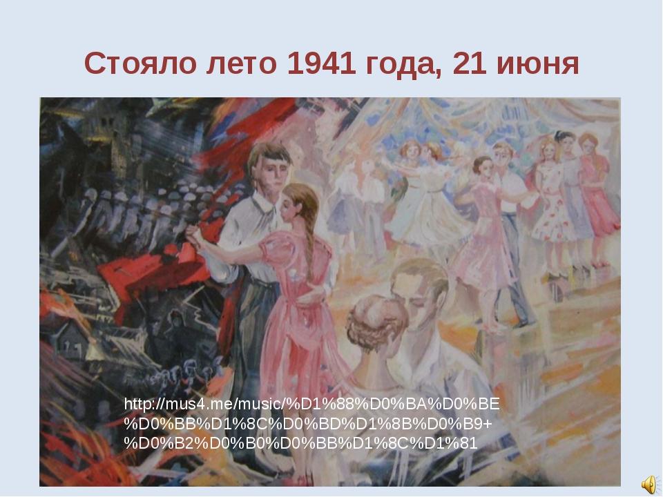 Стояло лето 1941 года, 21 июня http://mus4.me/music/%D1%88%D0%BA%D0%BE%D0%BB%...