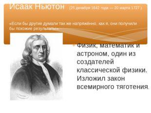 Физик, математик и астроном, один из создателей классической физики. Изложил