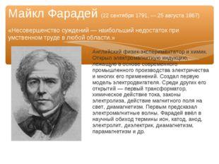 Английский физик-экспериментатор и химик. Открыл электромагнитную индукцию, л