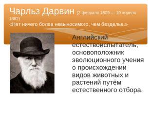 Английский естествоиспытатель, основоположник эволюционного учения о происхож