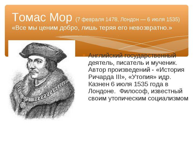 Английский государственный деятель, писатель и мученик. Автор произведений -...