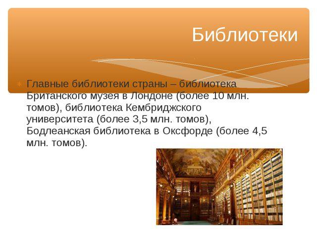 Главные библиотеки страны – библиотека Британского музея в Лондоне (более 10...