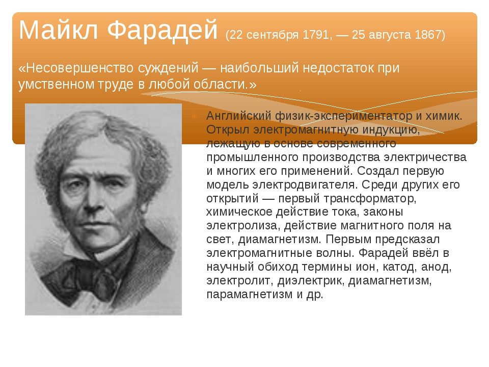Английский физик-экспериментатор и химик. Открыл электромагнитную индукцию, л...