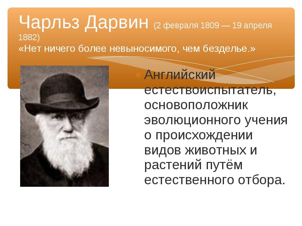 Английский естествоиспытатель, основоположник эволюционного учения о происхож...