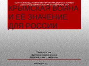 КРЫМСКАЯ ВОЙНА И ЕЁ ЗНАЧЕНИЕ ДЛЯ РОССИИ Преподаватель общественных дисциплин
