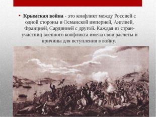 Крымская война - это конфликт между Россией с одной стороны и Османской импе