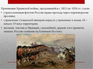 Причинами Крымской войны, продлившейся с 1853 по 1856 гг. стали: утрата воен