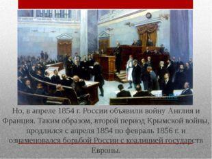 Но, в апреле 1854 г. России объявили войну Англия и Франция. Таким образом,