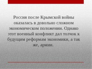 Россия после Крымской войны оказалась в довольно сложном экономическом полож