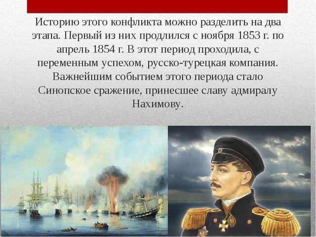Историю этого конфликта можно разделить на два этапа. Первый из них продлилс...