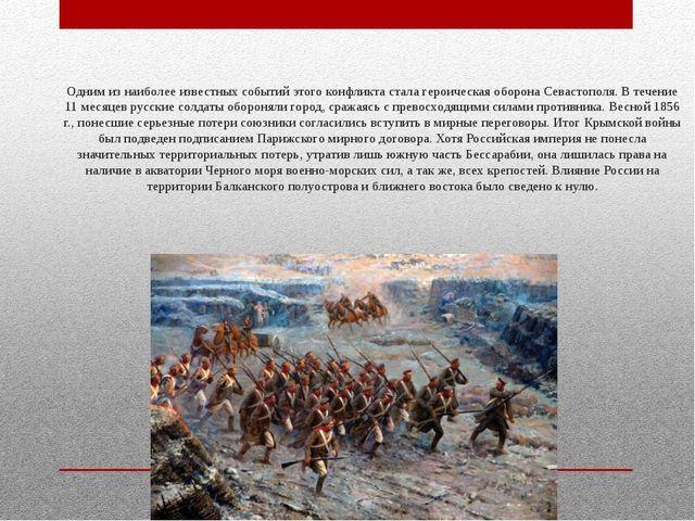 Одним из наиболее известных событий этого конфликта стала героическая оборон...