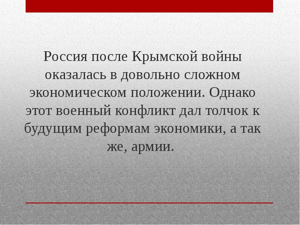 Россия после Крымской войны оказалась в довольно сложном экономическом полож...