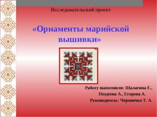 Работу выполнили: Шалагина Е., Поздеева А., Егорова А. Руководитель: Черевич