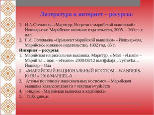 И.А.Степанова «Маритур: Встречи с марийской вышивкой» - Йошкар-ола: Марийско