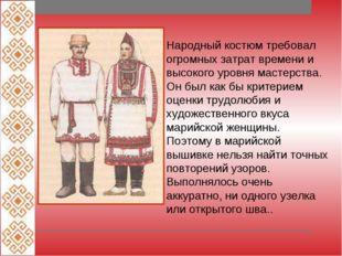 Народный костюм требовал огромных затрат времени и высокого уровня мастерств