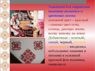 Типичной для марийской вышивки является и цветовая гамма: основной цвет – кр
