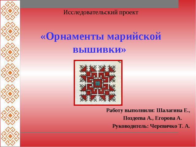 Работу выполнили: Шалагина Е., Поздеева А., Егорова А. Руководитель: Черевич...