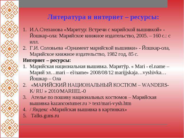 И.А.Степанова «Маритур: Встречи с марийской вышивкой» - Йошкар-ола: Марийско...