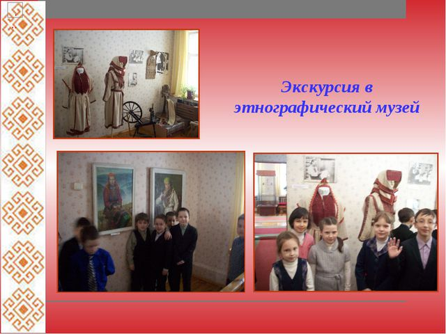 Экскурсия в этнографический музей