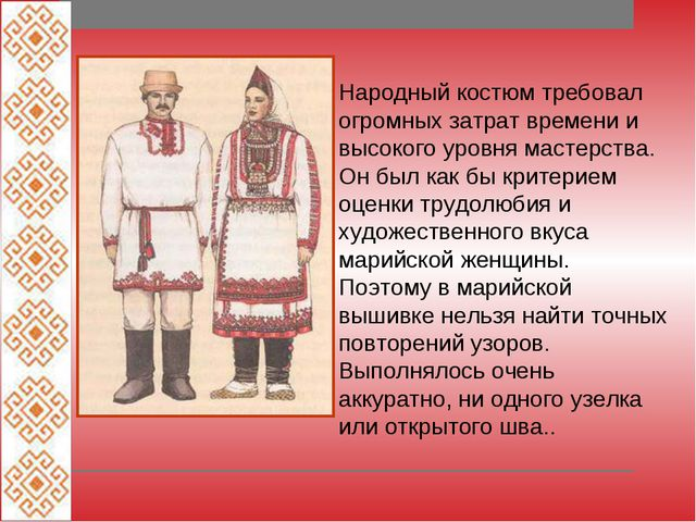 Народный костюм требовал огромных затрат времени и высокого уровня мастерств...