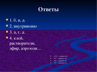 Ответы 1. б, в, д. 2. внутривенно 3. а, г, д. 4. клей, растворители, эфир, аэ