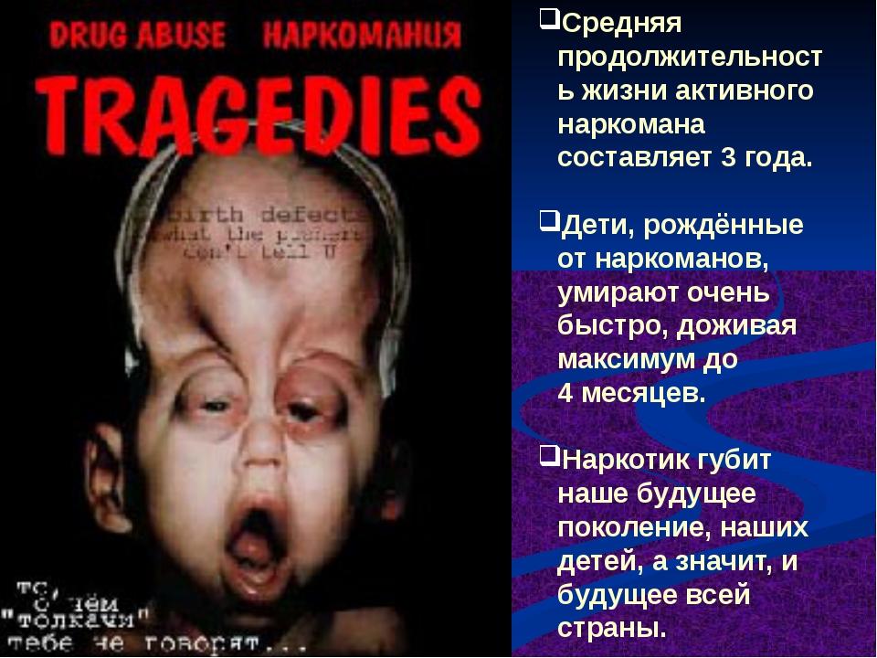 Средняя продолжительность жизни активного наркомана составляет 3 года. Дети,...