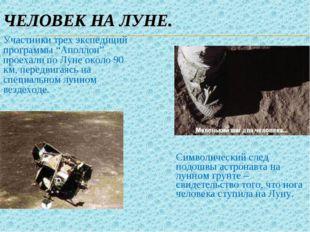 """ЧЕЛОВЕК НА ЛУНЕ. Участники трех экспедиций программы """"Аполлон"""" проехали по Лу"""