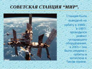 """СОВЕТСКАЯ СТАНЦИЯ """"МИР"""". Станция была выведена на орбиту в 1986г., в 1997г. п"""