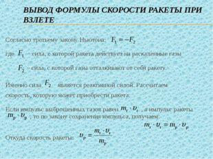 ВЫВОД ФОРМУЛЫ СКОРОСТИ РАКЕТЫ ПРИ ВЗЛЕТЕ Согласно третьему закону Ньютона: гд
