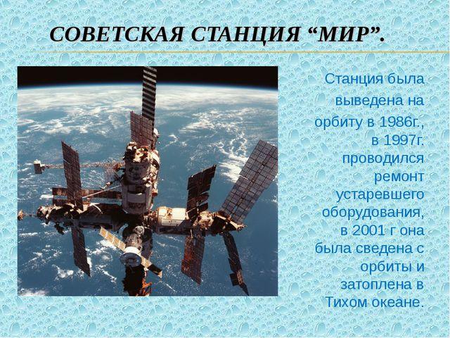 """СОВЕТСКАЯ СТАНЦИЯ """"МИР"""". Станция была выведена на орбиту в 1986г., в 1997г. п..."""