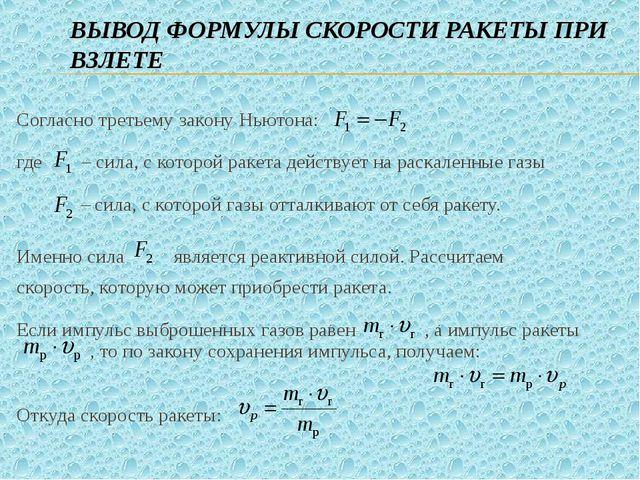 ВЫВОД ФОРМУЛЫ СКОРОСТИ РАКЕТЫ ПРИ ВЗЛЕТЕ Согласно третьему закону Ньютона: гд...