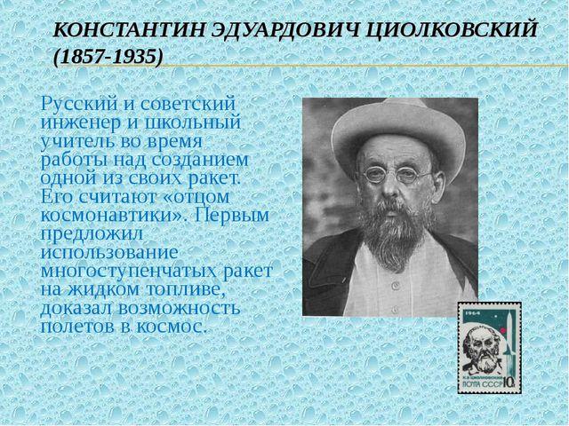 КОНСТАНТИН ЭДУАРДОВИЧ ЦИОЛКОВСКИЙ (1857-1935) Русский и советский инженер и ш...