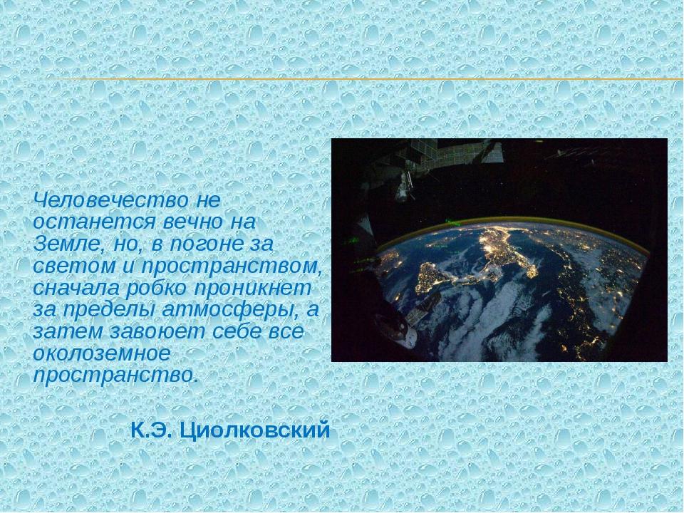 Человечество не останется вечно на Земле, но, в погоне за светом и пространс...