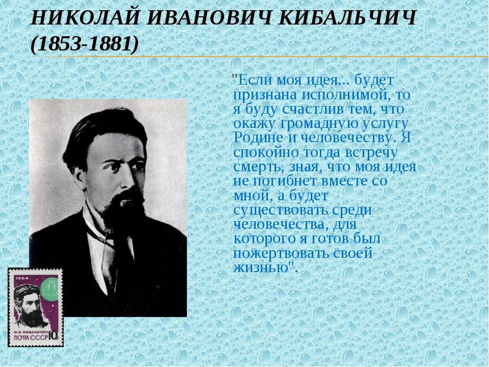 """НИКОЛАЙ ИВАНОВИЧ КИБАЛЬЧИЧ (1853-1881) """"Если моя идея... будет признана испол..."""
