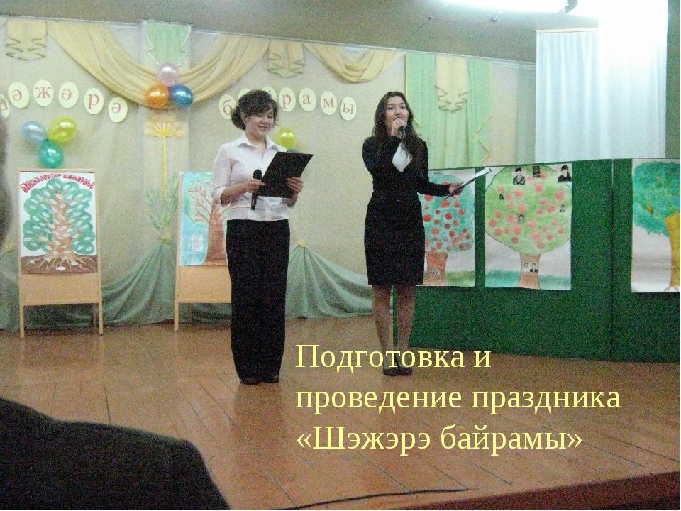 Подготовка и проведение праздника «Шэжэрэ байрамы»