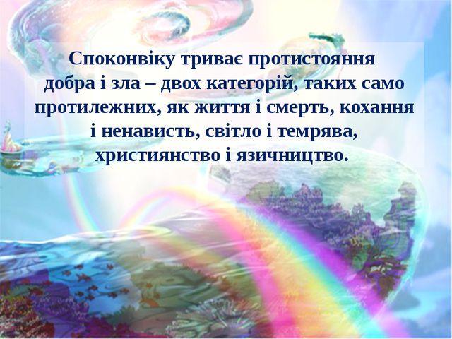 Споконвіку триває протистояння добра і зла – двох категорій, таких само проти...