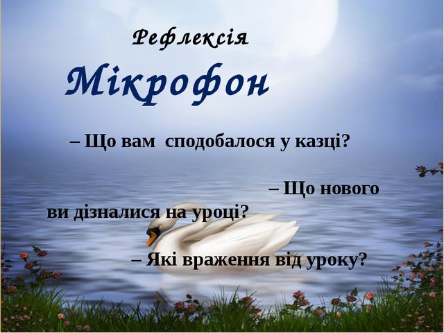 Рефлексія Мікрофон – Що вам сподобалося у казці? – Що нового ви дізналися на...