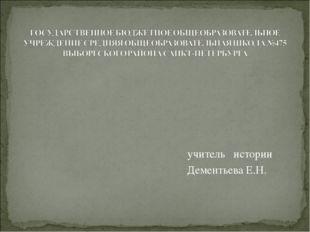 учитель истории Дементьева Е.Н.